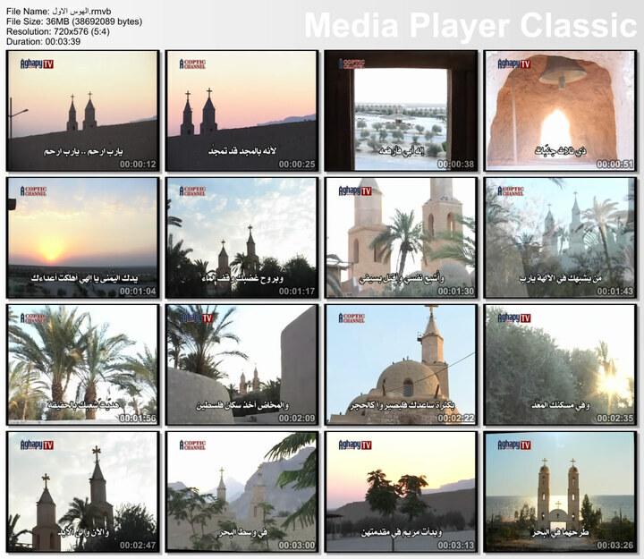 الهوس الاول {عربى} DvdRip بمساحة 36 ميجا من قناة AGHAPY