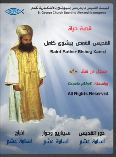 فيلم ابونا بيشوى كامل حامل 34804110759220839490
