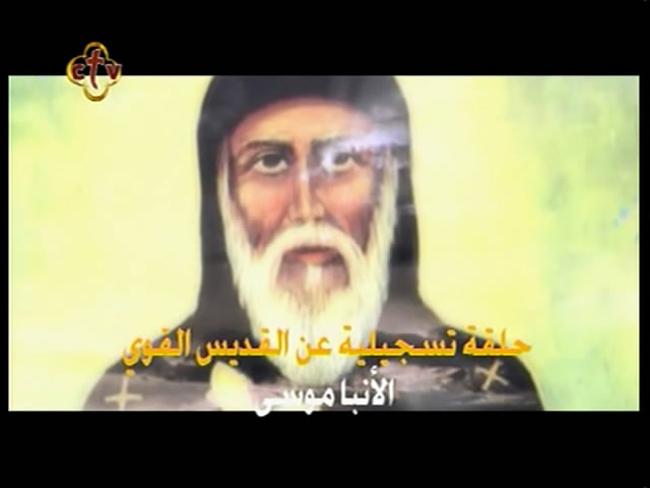 فيلم تسجيلي عن القديس القوى ( الأنبا مـوسى الأسود )
