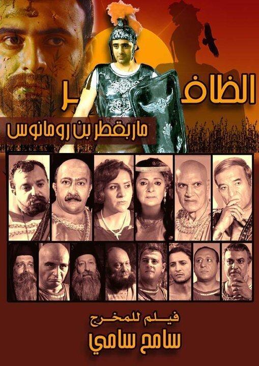 الان وحصرى ._. برومو فيلم الظافر ._. عن قصة حياة القديس الشهيد ماربقطر ابن رومانوس