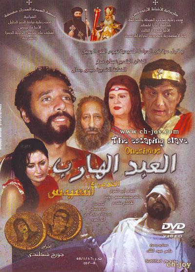 فيلم العبد الهارب القديس أنسيمس
