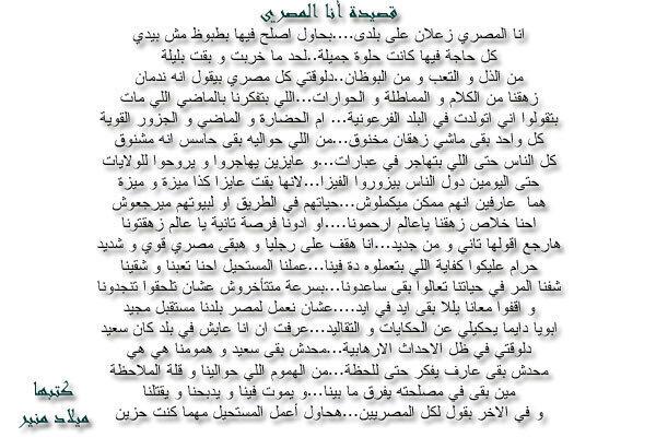 قصيدة المصري .... ميلاد منير 83088670735515403023